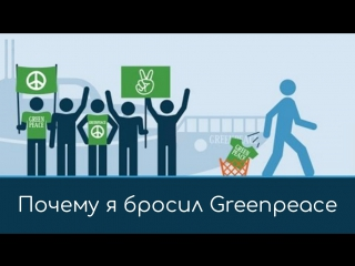 Почему я бросил Greenpeace