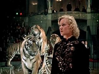 Укротительница тигров. (1954).