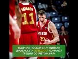 Россия обыграла Грецию в четвертьфинале Евробаскета 74:69