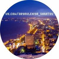 obyavleniya_saratov