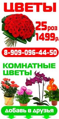 Цветы магнитогорск доставка