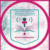 Інститут журналістики Університету Грінченка