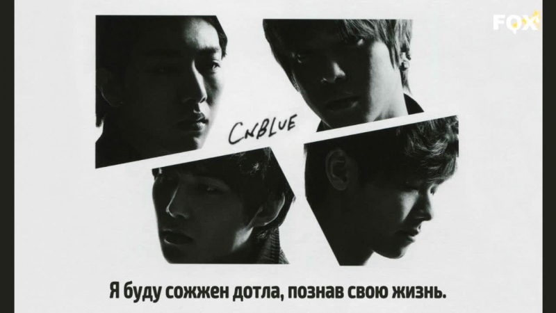 [FSG FOX] CNBLUE - With Your Eyes |рус.саб|