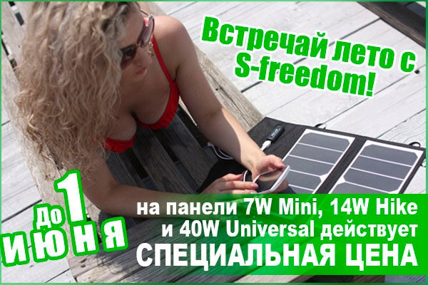 Скидка на солнечные батареи S-freedom