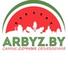 ARBYZ.BY