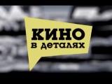 Кино в деталях с Ф. Бондарчуком - репортаж о Роберте и