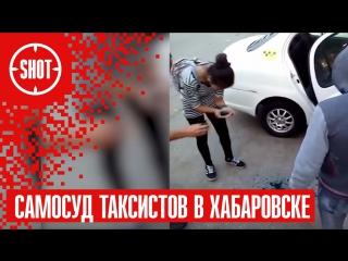 Самосуд таксистов в Хабаровске