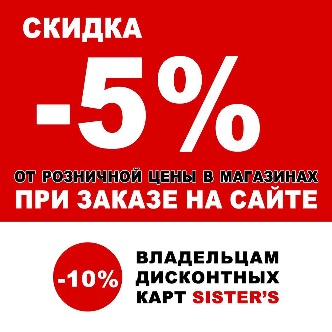 СКИДКА -5% на ВЕСЬ АССОРТИМЕНТ при заказе на сайте SISTERS.BY