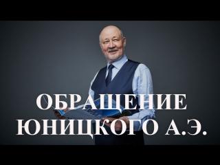 Обращение президента группы компаний SkyWay Анатолия Юницкого.