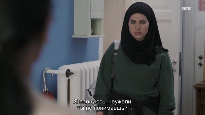 SKAM / 4 СЕЗОН / 5 СЕРИЯ СУБТИТРЫ