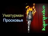 Уматурман - Прасковья ( караоке )