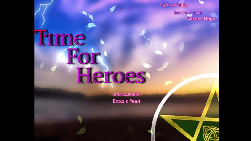 Time For Heroes Pre Lude