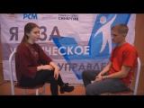 Интервью с дирекцией форума ОУСУ УрФО