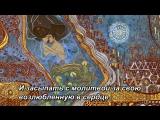 о любви (Пророк, The Prophet, 2014) отрывок, Джебран Халиль Джебран