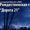 """Рождественская Гонка """"Дорога 21"""""""