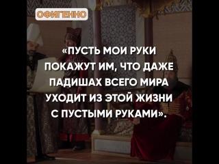 золотые слова - Султана Сулеймана