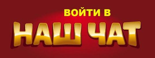 <<ФОРТУНА3000>> - Чат КРЫМ-TV
