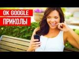 ОК ГУГЛ ПРИКОЛЫ 2016 | Подборка русских приколов Ok Google с голосовым поиском