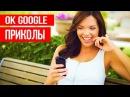 ОК ГУГЛ ПРИКОЛЫ 2016 Подборка русских приколов Ok Google с голосовым поиском