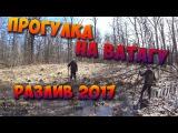 Разлив Оки 2017  Попытка попасть на ватагу