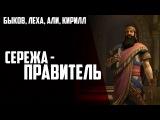 Sid Meier's Civilization V - Сережа-правитель! Дни славы!