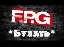 FPG - Бухать