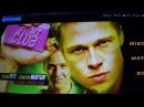 бойцовский клуб(fight club) - ссылка на фильм для бесплатного просмотра или скачиван