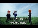 Cаша Плейз - Пират Воин Фейс Идет [cover Тает Лед ]