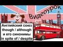 Видеоурок по английскому языку Английский союз though и его синонимы