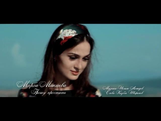 Красавица Марха Макаева ❤ Прошу простить 2017 NEW клип