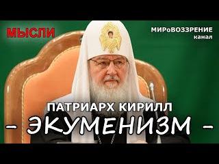 ЭКУМЕНИЗМ. Патриарх Кирилл (отрывки выступления) - канал МИРоВОЗЗРЕНИЕ