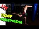 Удар Супермена.  Тайский бокс.  Кикбоксинг.  Superman Punch.