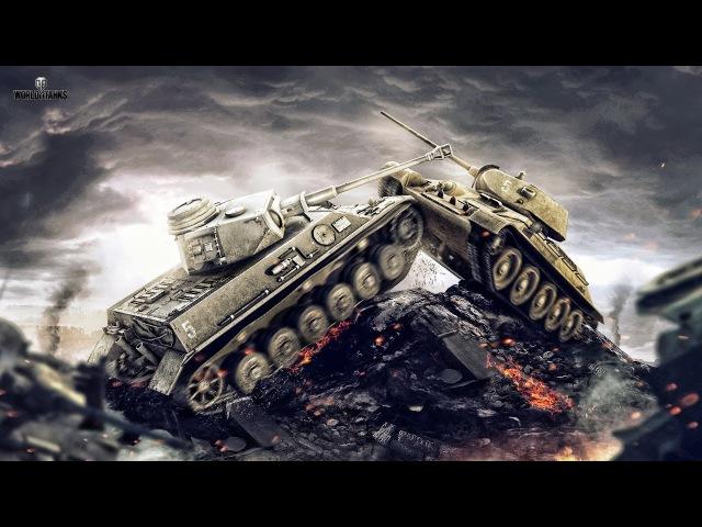 СТРИМ ВЗВОДОМ НАГИБАШКИ РАСКРИВУШКИ [World of Tanks]