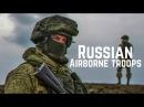 ВДВ Воздушно десантные войска России Russian Airborne Troops