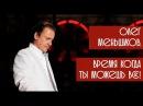 Документальный фильм Олег Меньшиков. Время когда ты можешь все!, 2015