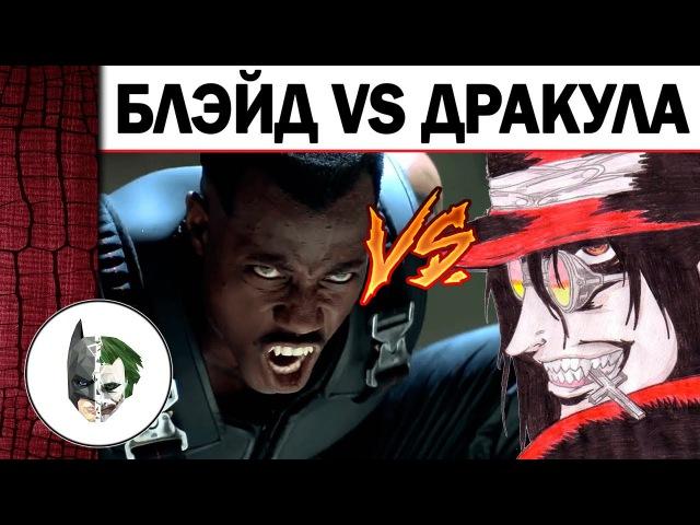 БЛЭЙД VS ДРАКУЛА - 7 видов дракулы против Блейда, Кто Кого?