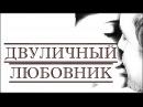 Смысл фильма Двуличный любовник 2017 Франсуа Озона объяснение концовки символы