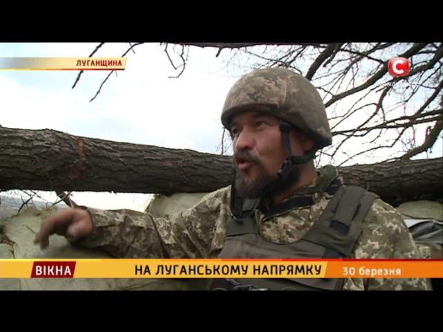 30 БЕРЕЗНЯ 2017 р. Фронтові новини на луганському напрямку