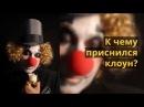 К чему снится клоун добрый и злой 🤡 🤡 🤡