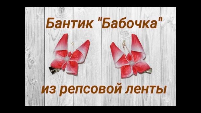 Мастер класс. Бантик Бабочка из репсовой ленты. DIY. Bow Butterfly made from grosgrain ribbon.