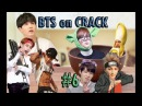 BTS on CRACK 6 (TRY NOT TO LAUGH CHALLENGE)