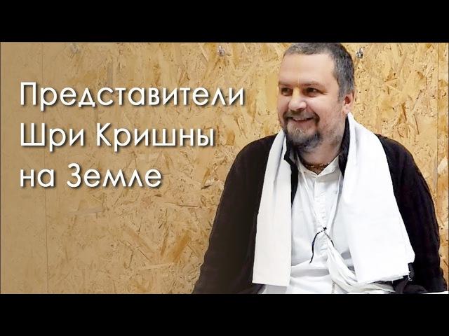 Представители Шри Кришны на Земле (Шриман Шукадев дас Адхикари)