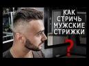 Как стричь мужские стрижки? Как делать переход с нуля? Арсен Декусар | Arsen Dekusar studio