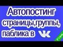 Пост по стенам групп вконтакте Бот для вконтакте