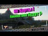 HD карты World of Tanks! Какими они будут?