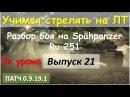 [WoT] Учимся стрелять на ЛТ: наносим 2941 урона на Spähpanzer Ru 251 [патч 0.9.19.1] 21