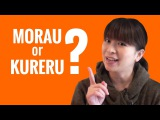 Ask a Japanese Teacher - Difference between MORAU and KURERU?
