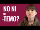 Ask a Japanese Teacher - Difference between NO NI and -TEMO?
