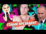 Президент России: Ксения Собчак,голый президент!