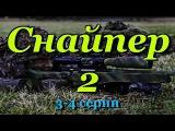 Военные Фильмы про Снайперов - #СНАЙПЕР 2 ! Фильмы о Войне 1941-1945 !